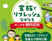 banner_nagatoro